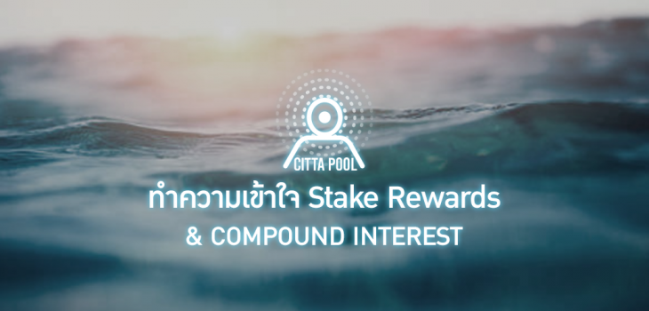 Cardano ADA - stake reward & compound interest